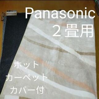 パナソニック(Panasonic)のPanasonic ホットカーペット本体+着せ替えカバー2畳用+収納ケース付き(その他)