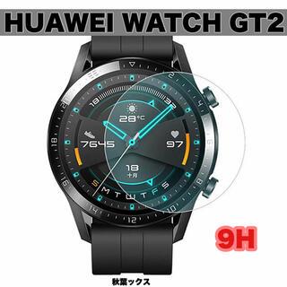ファーウェイ(HUAWEI)のHUAWEI WATCH GT2 46mm ガラススクリーンプロテクター 9H⑧(保護フィルム)