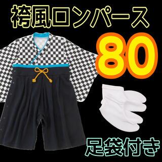 【足袋付き】袴風ロンパース 80 市松模様 男の子 初節句 百日祝い お誕生日(和服/着物)