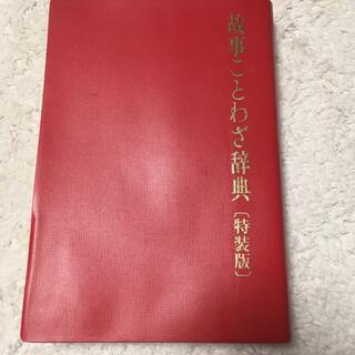 旺文社 - 故事ことわざ辞典