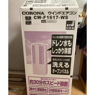 コロナ - CORONA ウインドエアコン CW-F1617-WS