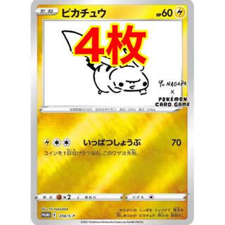 ポケモン(ポケモン)のYu NAGABA × POKEMON CARD GAME 長場雄 ピカチュウ(シングルカード)