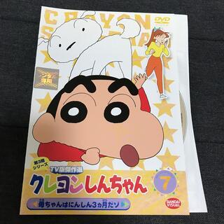 バンダイ(BANDAI)のクレヨンしんちゃん 第3期 シリーズ DVD(キッズ/ファミリー)
