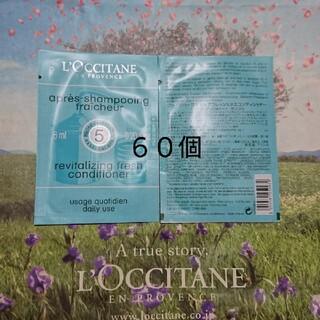 ロクシタン(L'OCCITANE)のロクシタン ピュアフレッシュネス コンディショナー サンプル 60個セット(コンディショナー/リンス)