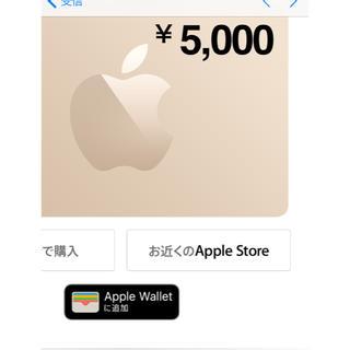 アップル(Apple)のAppleカード5000円分(その他)