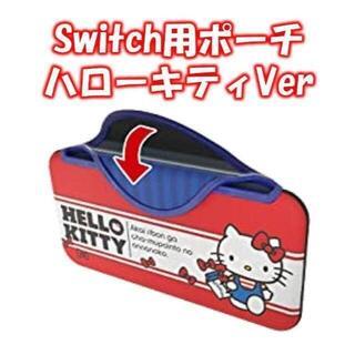 サンリオキャラクターズ クイックポーチ Switch ハローキティ 保護ケース(その他)