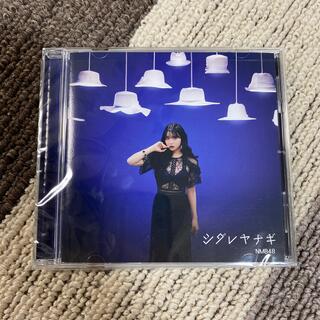エヌエムビーフォーティーエイト(NMB48)のシダレヤナギ(ポップス/ロック(邦楽))