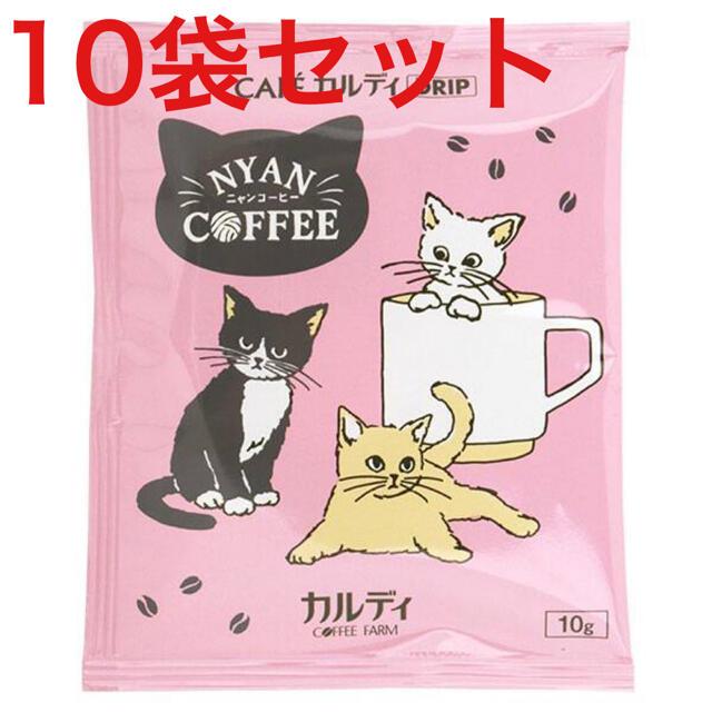 KALDI(カルディ)の10袋セット【新品】ニャンコーヒー ドリップコーヒー ねこ  食品/飲料/酒の飲料(コーヒー)の商品写真