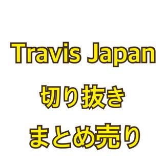 ジャニーズJr. - TravisJapan 七五三掛龍也 雑誌切り抜き TVガイド シネマスクエア