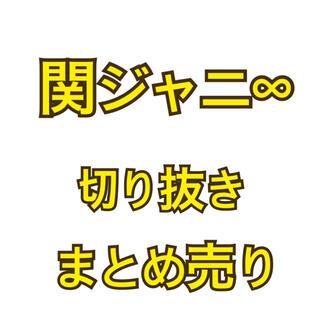 関ジャニ∞ - 関ジャニ∞ 大倉忠義 雑誌 切り抜き シネマスクエア TVガイド  TVfan