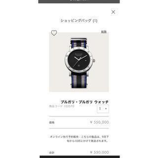 フラグメント(FRAGMENT)のフラグメントデザイン ブルガリ(腕時計(アナログ))