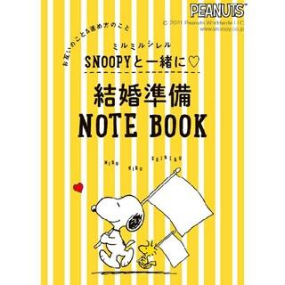 スヌーピー(SNOOPY)のスヌーピー 結婚準備ノートブック(結婚/出産/子育て)