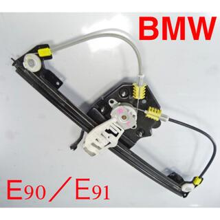ビーエムダブリュー(BMW)のBMW E90/E91 左リア パワーウィンドウレギュレター/モーター付き(車種別パーツ)