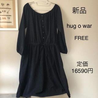 ハグオーワー(Hug O War)の新品未使用 タグ付き hug o war 水玉 ワンピース FREE(ロングワンピース/マキシワンピース)