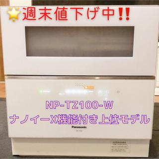 Panasonic - 【値下げ中】Panasonic 食器洗い乾燥機 NP-TZ100-W
