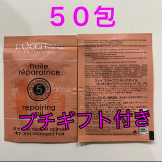 ロクシタン(L'OCCITANE)のロクシタン  ファイブハーブスRヘアオイル 50包 サンプル プチおまけ付き(オイル/美容液)
