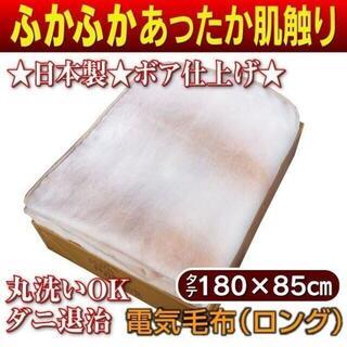 新品★洗える電気しき毛布(ロング) ボア加工/neo(電気毛布)