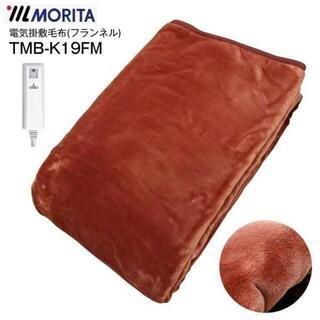 新品★フランネル電気掛け敷き兼用毛布 洗濯OK 190×130cm EN /ne(電気毛布)