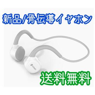 新品/骨伝導イヤホン/ホワイト/送料無料☆(ヘッドフォン/イヤフォン)