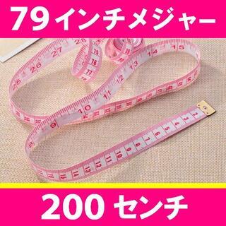 インチ メジャー 200cm 79inch 超便利 海外向け出品 寸法(その他)