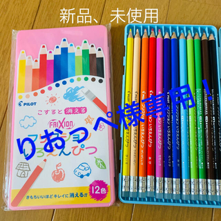 PILOT - フリクション 色鉛筆