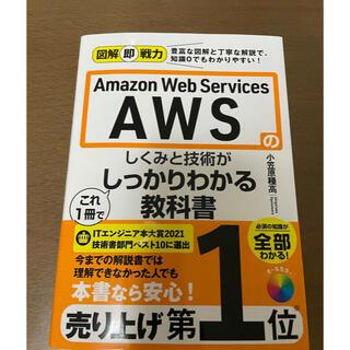 ニッケイビーピー(日経BP)のAmazon Web Services aws しっかりわかる教科書(コンピュータ/IT)