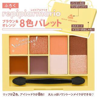 【nicola 21年6月付録】レピピアルマリオ ブラウン&オレンジ8色パレット