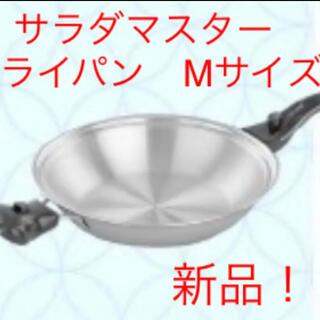 ビタクラフト(Vita Craft)の新品!サラダマスター フライパンMサイズ 即日発送! 無水鍋 IH可(鍋/フライパン)