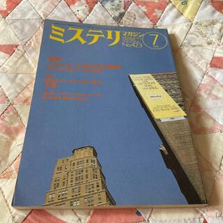 ミステリマガジン No423(文芸)