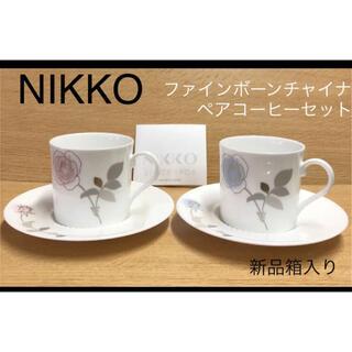 ニッコー(NIKKO)のニッコー ペアコーヒーセット ファインボーンチャイナ ローズ柄 ピンクブルー(グラス/カップ)