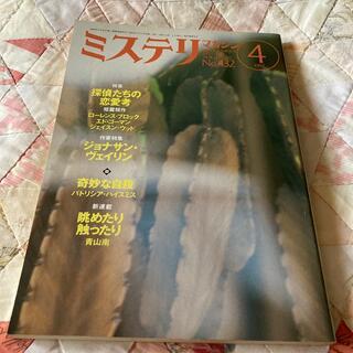 ミステリマガジン No432(文芸)