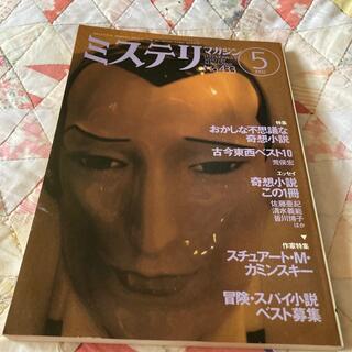 ミステリマガジン No433(文芸)