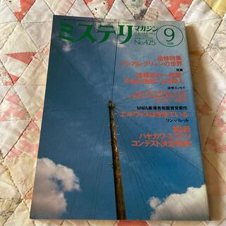 ミステリマガジン No425(文芸)
