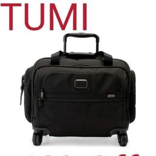 トゥミ(TUMI)の驚き価格!! 新品 TUMI トゥミ コンパクト・4ウィール・ダッフル(トラベルバッグ/スーツケース)