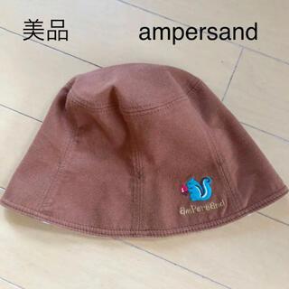 アンパサンド(ampersand)の美品☆アンパサンド  ベビーハット リバーシブル(帽子)