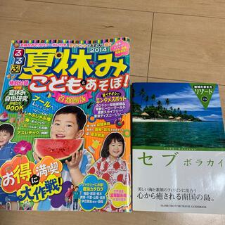 ダイヤモンドシャ(ダイヤモンド社)のるるぶ 夏休み セブ 地球の歩き方 2冊セット(地図/旅行ガイド)