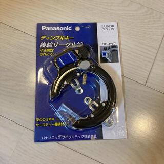 Panasonic - パナソニック 後輪サークル錠