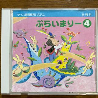 ヤマハ(ヤマハ)のYAMAHA幼児科 ぷらいまりーCD④(キッズ/ファミリー)