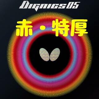 バタフライ(BUTTERFLY)のディグニクス05(赤・特厚)(卓球)