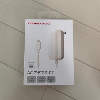 NTTdocomo - ACアダプタ07