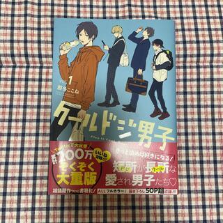 スクウェアエニックス(SQUARE ENIX)のクールドジ男子 Vol.1(その他)
