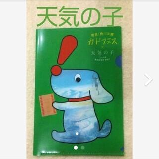 カドカワショテン(角川書店)のクリアファイル 天気の子(クリアファイル)