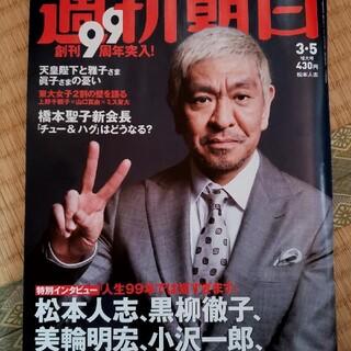 週刊朝日 2021年 3/5号(ニュース/総合)