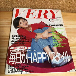 コウブンシャ(光文社)のVERY  ヴェリィ 2000年3月号 三浦りさ子  黒田知永子(ファッション)
