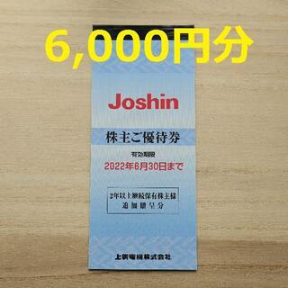 上新電機 株主優待券 6,000円分(ショッピング)
