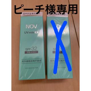 NOV - 新品未開封 ノブ NOV UVミルクEX 日やけ止めミルク 2本セット