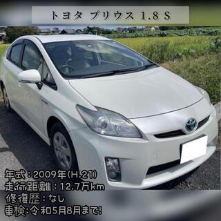 トヨタ - トヨタ プリウス 1.8 S  車検2年★ETC★ナビ★TV★B.カメラ