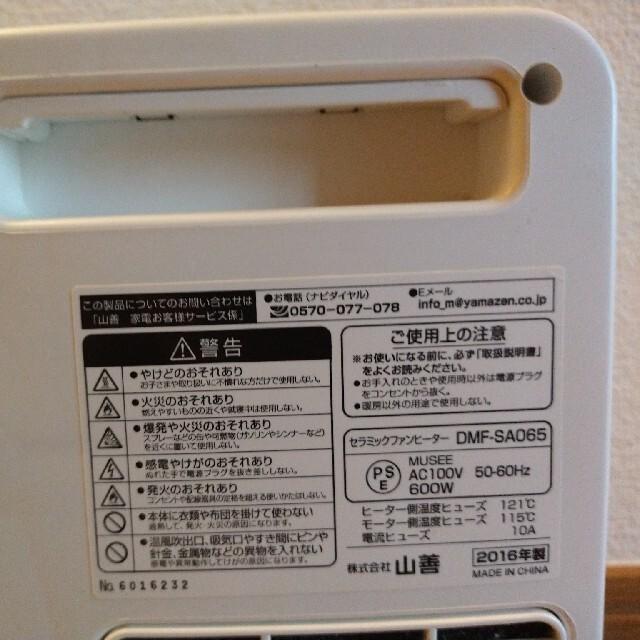 山善(ヤマゼン)の山善 セラミックファンヒーター スマホ/家電/カメラの冷暖房/空調(電気ヒーター)の商品写真