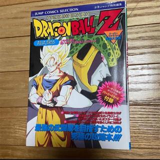 ドラゴンボール(ドラゴンボール)のドラゴンボールZ 超武闘伝 スーパーファミコン奥義大全書 攻略本(家庭用ゲームソフト)