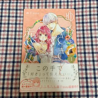 コウダンシャ(講談社)のゆびさきと恋々1(少女漫画)